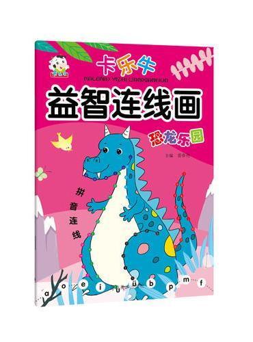 卡乐牛益智连线画—— 恐龙乐园