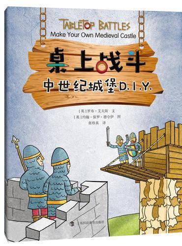 """中世纪城堡D.I.Y.(""""桌上战斗""""系列)"""
