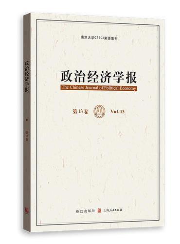 政治经济学报(第13卷)