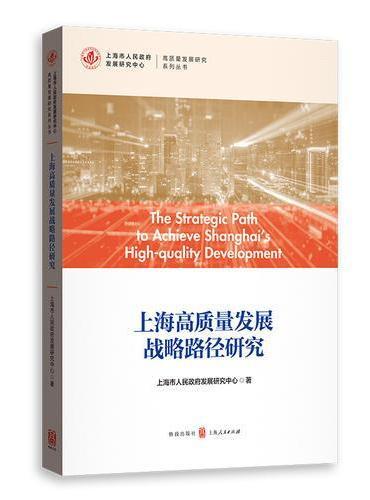 上海高质量发展战略路径研究(高质量发展研究系列丛书)
