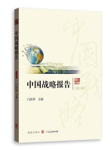 中国战略报告(第六辑)