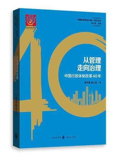 从管理走向治理--中国行政体制改革40年(中国改革开放40年研究丛书)