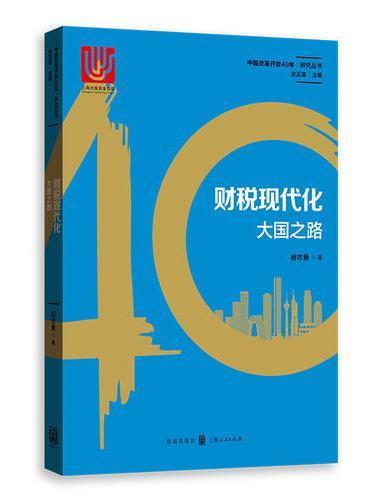 财税现代化:大国之路(中国改革开放40年研究丛书)