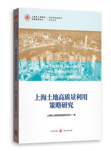 上海土地高质量利用策略研究(高质量发展研究系列丛书)