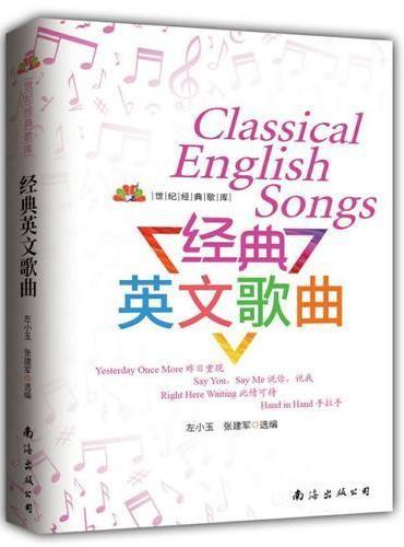 经典英文歌曲