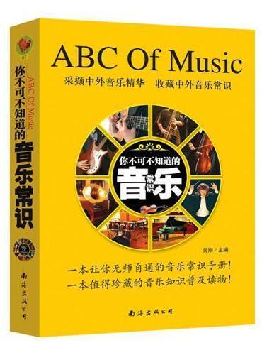 你不可不知道的音乐常识