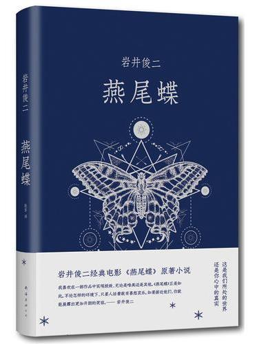 燕尾蝶(岩井俊二篇小说代表作,精装典藏版)