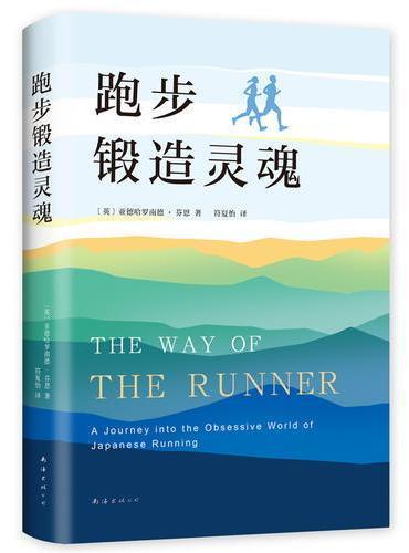 跑步锻造灵魂