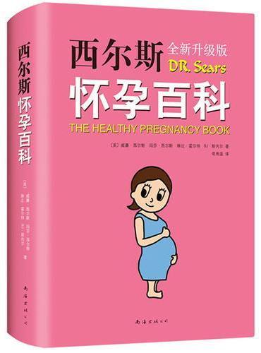 西尔斯怀孕百科(全新升级典藏版)