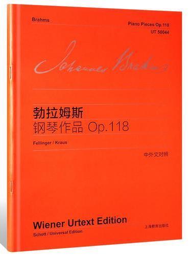 勃拉姆斯 钢琴作品OP.118
