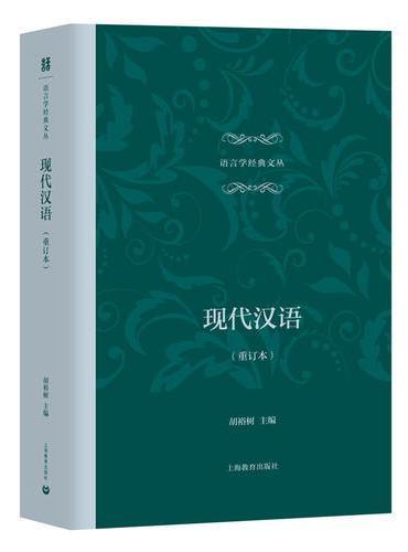 现代汉语(重订本))(语言学经典文丛)