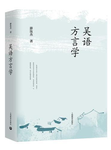 吴语方言学