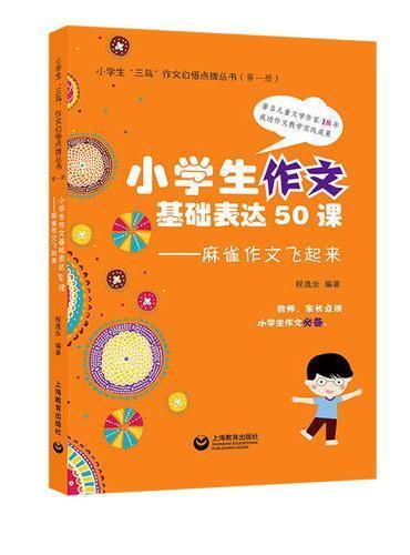 小学生作文基本表达50课——麻雀作文飞起来