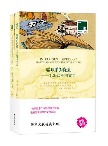 双语译林﹒壹力文库:聪明的消遣——毛姆谈英国文学