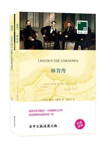 双语译林 壹力文库:林肯传