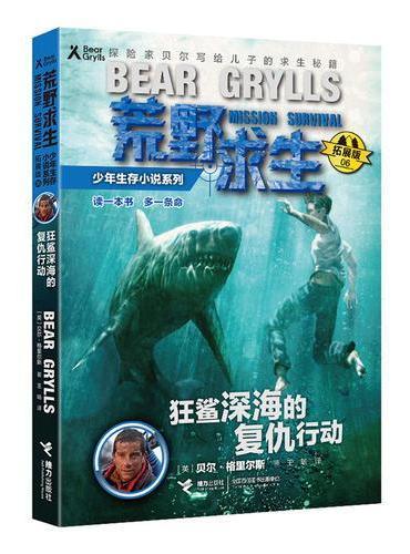 荒野求生少年生存小说系列6(拓展版):狂鲨深海的复仇行动
