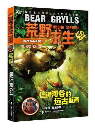 荒野求生少年生存小说系列5(拓展版):怪鳄河谷的远古壁画