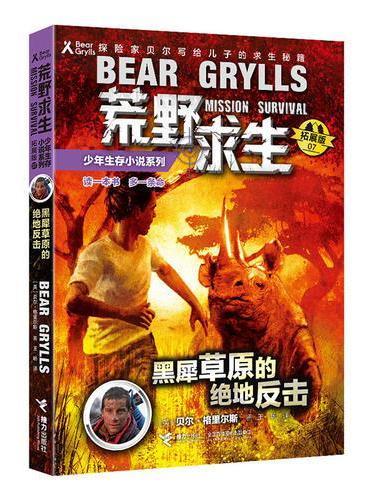 荒野求生少年生存小说系列7(拓展版):黑犀草原的绝地反击