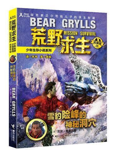 荒野求生少年生存小说系列8(拓展版):雪豹险峰的神秘洞穴