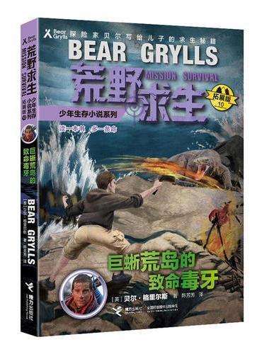 荒野求生少年生存小说系列10(拓展版):巨蜥荒岛的致命毒牙