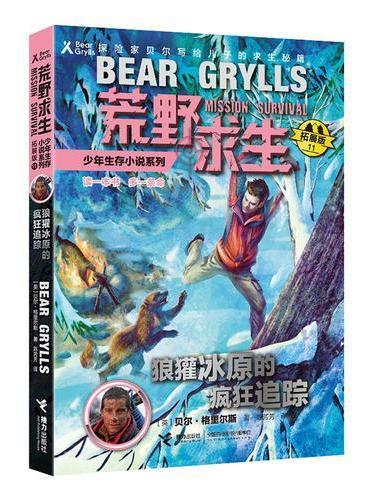 荒野求生少年生存小说系列11(拓展版):狼獾冰原的疯狂追踪
