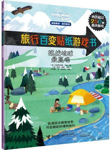 挑战地球最高峰(孤独星球 童书系列 旅行百变贴纸游戏书)