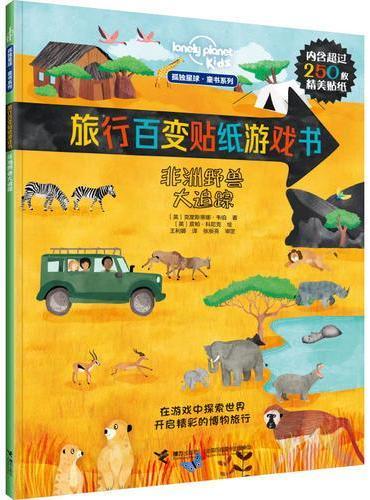 非洲野兽大追踪(孤独星球 童书系列 旅行百变贴纸游戏书)