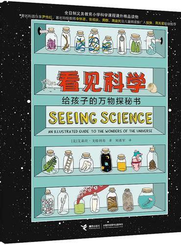 看见科学:给孩子的万物探秘书