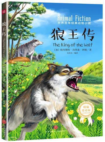 狼王传(动物世界的神奇之旅   涤荡心灵的生命赞歌)
