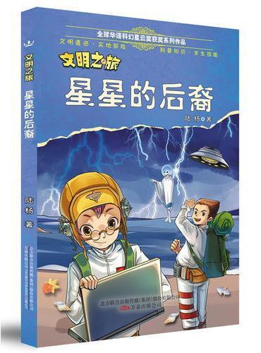 文明之旅?星星的后裔 全球华语科幻星云奖获奖系列作品