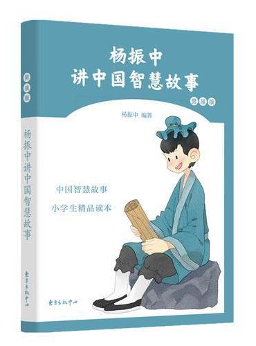 杨振中讲中国智慧故事· 男孩版