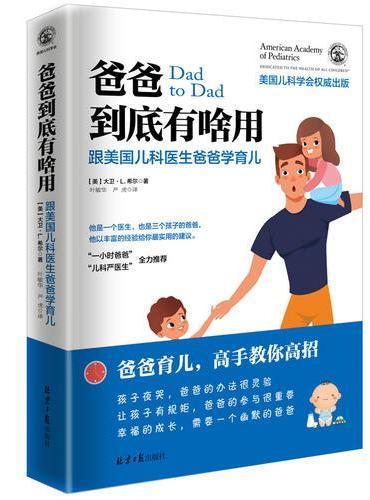 爸爸到底有啥用:跟美国儿科医生爸爸学育儿