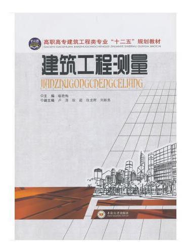 """建筑工程测量  湖南省高职建筑工程技术""""十二五""""规划(基于专业技能培养)教材"""
