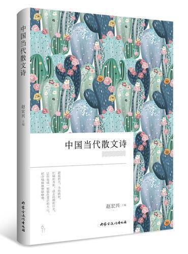 中国当代散文诗