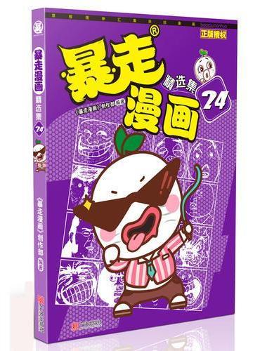暴走漫画精选集24