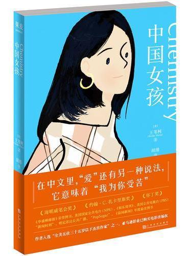 中国女孩(接受传统家庭教育的,又有国际视野的中国女孩,在美国承受的痛与爱,引起全球青年广泛共鸣)
