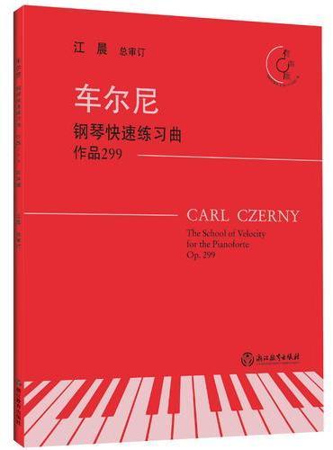 车尔尼钢琴快速练习曲 作品299(有声版)