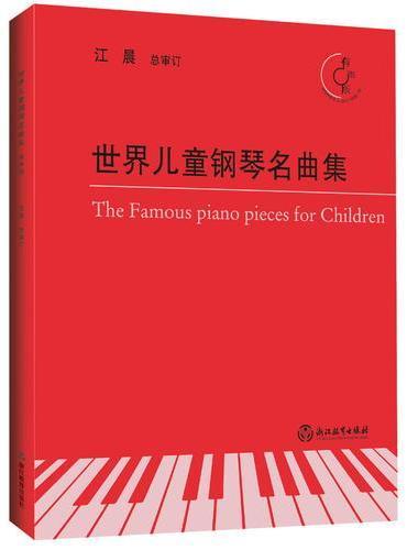 世界儿童钢琴名曲集(有声版)
