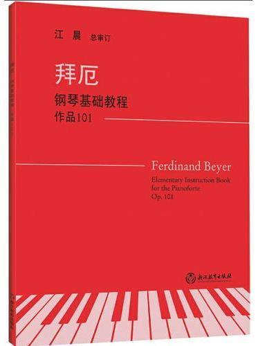 拜厄钢琴基础教程 作品101(有声版)