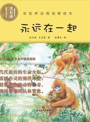 彩虹桥动物母爱绘本:永远在一起