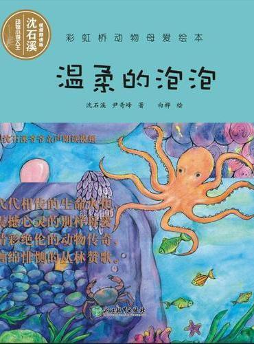 彩虹桥动物母爱绘本:温柔的泡泡