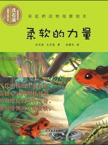 彩虹桥动物母爱绘本:柔软的力量