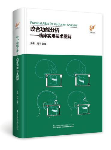 咬合功能分析------临床实用技术图解(精)
