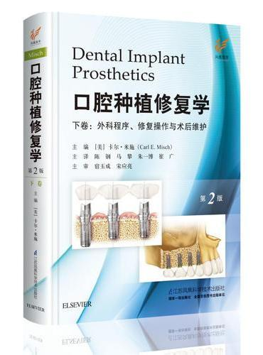 口腔种植修复学(引进第2版)下卷:外科程序·修复操作与术后维护(精)