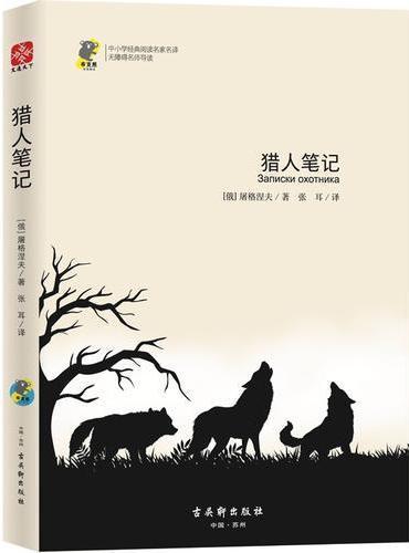 《猎人笔记》