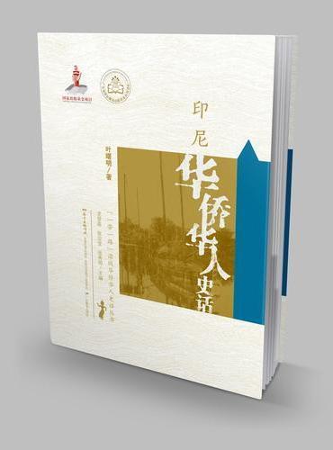 """""""一带一路""""沿线华侨华人史话丛书·印尼华侨华人史话"""