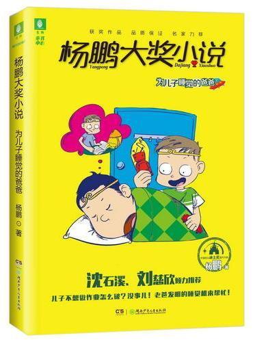 杨鹏大奖小说·为儿子睡觉的爸爸