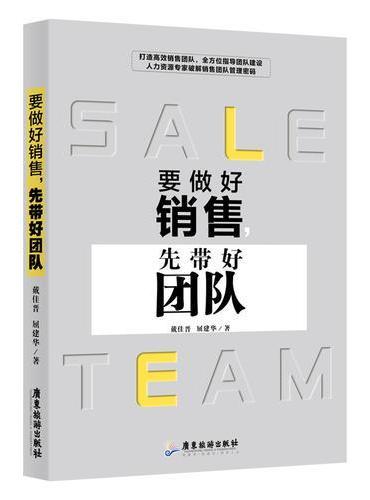 要做好销售,先带好团队