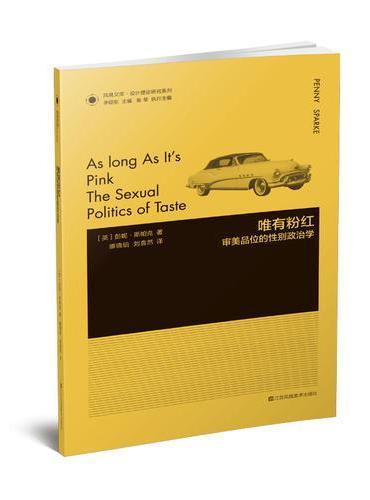 凤凰文库设计理论研究系列-唯有粉红:审美品位的性别政治学