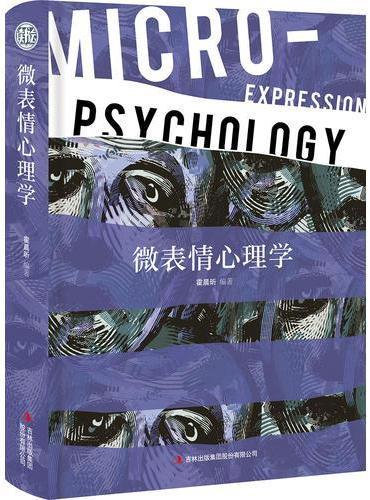 微表情心理学 精装读书会